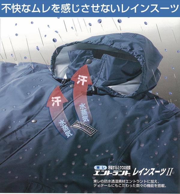 【エントラントスーツ2 #7250】