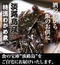 新鮮・淡路島のわかめ煮お試し60g 酒の肴に最高!/淡路島/...