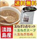 ホテルのスープの味を再現!!淡路島 玉ねぎスープ 500gと 炒め玉ねぎ 200gセット [送料無料] itames たまねぎ タマネギ 玉葱 オニオン