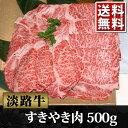 淡路牛 すき焼き500g!!最高クラスの淡路牛をご提供!![送料無料][産地直送]suki500