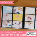 デザインポケットカード ベビー IT-DPC-L-02