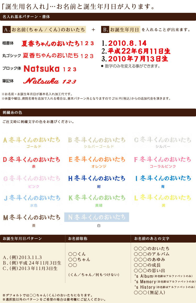 フォトアルバム ベビー 名入れ 刺繍代込【送料...の紹介画像2