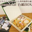 【送料無料】 【WEB販売限定】ナカバヤシ フエルアルバム対応収納箱 メモリアル台紙ボックス M-DA01