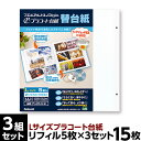 15枚セット ★ ナカバヤシ プラコート台紙 フリーアルバム替台紙 Lサイズ ア-LPR-5-W