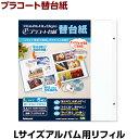 ナカバヤシ プラコート台紙 フリー アルバム替台紙 Lサイズ ア-LPR-5-W 10P01Oct16
