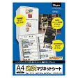 ナカバヤシ インクジェットプリンタ用 光沢マグネットシート A4 JPMAG-A4G