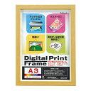 ナカバヤシ デジタルプリントフレーム A3 / B4 フ-DPW-A3-N ナチュラル