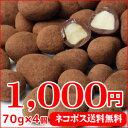 チョコレート 「ショコラ・マカダミア」 70gx4個 ネコポス送料無料