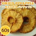 ドライフルーツ 乾燥 パイナップル 60g 無添加 [S2]
