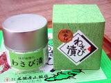 金印 (辛口) わさび漬け 缶 200g