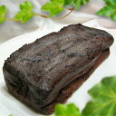 生チョコのような チョコレートケーキ 【ガトーショコラ】300g