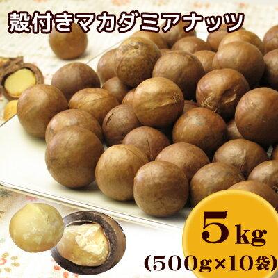 殻付きロースト マカダミアナッツ 5kg(500g×10袋)