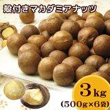 殻付きロースト マカダミアナッツ 3kg(500g×6袋) 【あす楽対応】