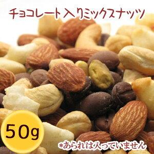 ミックス ナッツ チョコレート入り 「のんべぇーナッツ」 (あられなし) 50g [S2]