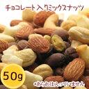ミックス ナッツ チョコレート入り 「のんべぇーナッツ」 (...