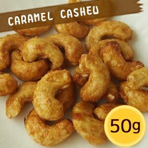 塩キャラメル カシューナッツ 50g [S2]