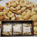 マカダミア、カシュー、ミックスナッツの塩味のおつまみナッツ3種セット 送料無料【あす楽対応】