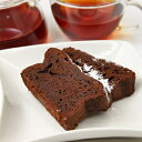 生チョコのような チョコレートケーキ 【ガトーショコラ】300g ダージリン紅茶 三角ティーバッグ5個入り付き・ギフトケース入り 送料無料 【あす楽対応】 ランキングお取り寄せ