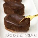 半生チョコレートケーキ、ぷっちょこ (プ