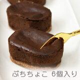 半生巧克力蛋糕,进入pu酒盅(小型·chocolat)6个【明天音乐对应】[半生チョコレートケーキ、ぷっちょこ (プチ・ショコラ) 6個入り 【あす楽対応】]