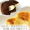 半生チーズとチョコレートケーキ、ぷっちーず & ぷっちょこ 各9個 合計18個入り 【あす楽対応】