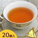 デカフェ紅茶 アールグレイ・ダージリン FTGFOP 三角ティーバッグ 2.2g×20個入り 【あす楽対応】