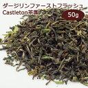 ショッピング紅茶 ダージリン 2016年 ファーストフラッシュ キャッスルトン茶園 DJ-32 FTGFOP1(SP-China) 50g