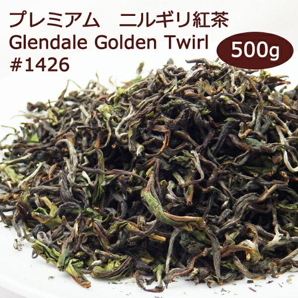 プレミアム ニルギリ紅茶 Glendale Golden Twirl ♯1426 (ゴールデン・トワール) 500g 【あす楽対応】