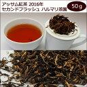アッサム紅茶 2016年セカンドフラッシュ ハルマリ茶園 50g O-416 GTGFOP1 【あす楽対応】