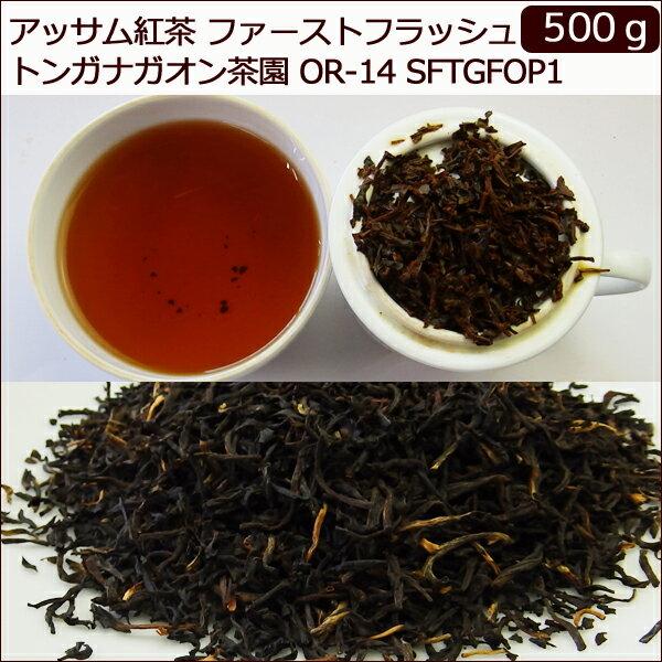 [500g]アッサム紅茶 2017年 ファーストフラッシュ トンガナガオン茶園 500g OR-14 SFTGFOP1 【あす楽対応】