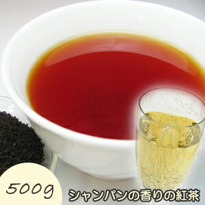 フレーバー紅茶 シャンパン 500g 【あす楽対応】の商品画像