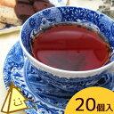チョコベリー 三角ティーバッグ 20個入り 【あす楽対応】