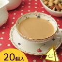 セイロン紅茶 ルフナ 三角ティーバッグ 2.2g×20個入り