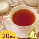 インドネシア紅茶ジャワティー三角ティーバッグ20個入り【あす楽対応】