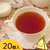 インドネシア紅茶 ジャワティー 三角ティーバッグ 20個入り 【あす楽対応】