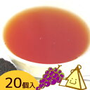 フレーバー紅茶 グレープ 三角ティーバッグ 20個入り 【あす楽対応】