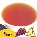 フレーバー紅茶 グレープ 三角ティーバッグ 2.0g×5コ