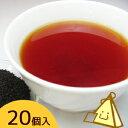 フレーバー紅茶 シャンパン 三角ティーバッグ 20個入り 【...