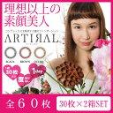 アーティラル/ARTIRAL 各色60枚/2箱SET(度あり・度なし/DIA14.0mm) ワンデーカラコン・アーティラル