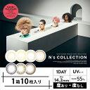 エヌズコレクション ワンデー/N 039 s COLLECTION 1DAY 渡辺直美プロデュース 度あり 度なし /1箱10枚入り