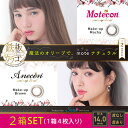 モテコンメイクアップ2ウィーク(Motecon make-up 2week)2箱SET(1箱4枚入り)/2ウィークカラコン(度なし・度あり)...