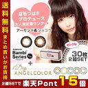 エンジェルカラーワンデー Banbi&Dailies+ 30枚×2箱セット【送料無料】