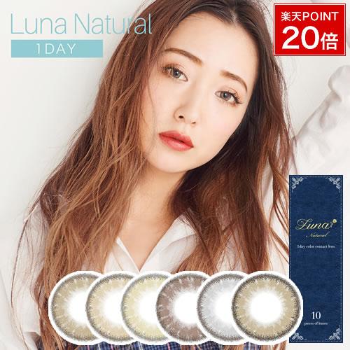 LUNA Natural 1day/ルナ ナチュラルワンデー 14.5mm 度あり・度なし 2箱set/1箱10枚入り 全6色 1Dayカラコン