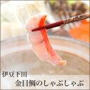 金目鯛 しゃぶしゃぶ 【静岡 下田産】 特選 祝い魚の 金目鯛 の しゃぶしゃぶ