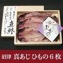 あじ干物【静岡県 沼津】最高級 真あじ干物(130g〜150...