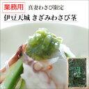 きざみわさび 【伊豆天城】業務用 本山葵の「わさびきざみ茎」500g