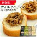 サバ缶【沼津】オイルサバディン(さば燻製油漬)8缶セット[サ...