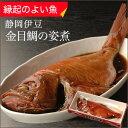 ギフト【静岡 伊豆】 縁起のよい 金目鯛 の姿煮( 金目鯛煮付け )
