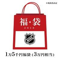 NHL 2018 福袋 - 2018年NHL福袋が早くも予約受付開始!今なら年内配送可能!