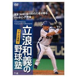 お取り寄せ NPB 立浪和義 DVD 立浪和義の野球塾!プロへの道標!!通算2480安打の巧打者が贈るバッティング理論